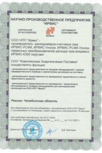 ИРВИС сертификат